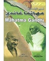 """مهاتما غاندي """"نصير الإنسانية"""""""