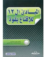 المبادئ الـ12 للإقناع بقوة - الطبعة الثانية