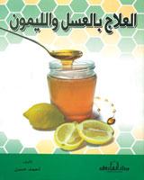 العلاج بالعسل والليمون