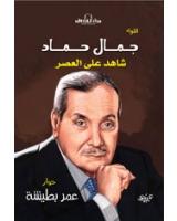 اللواء جمال حماد - شاهد على العصر
