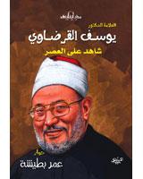 """الشيخ يوسف القرضاوي""""شاهد على العصر"""""""