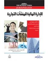 الإدارة المالية للمنشآت التجارية