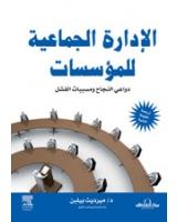 الإدارة الجماعية للمؤسسات