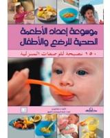 موسوعة إعداد الأطعمة الصحية للرضع والأطفال