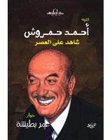 """أحمد حمروش""""شاهد على العصر"""""""