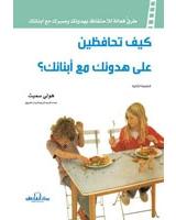 كيف تحافظين على هدوئك مع أبنائك؟ - الطبعة الثانية