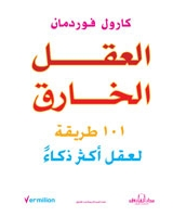 العقل الخارق - الطبعة الثانية