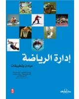 إدارة الرياضة