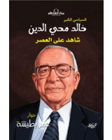 خالد محى الدين - شاهد على العصر