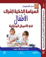 السياسة الذكية لإشراك الأطفال في الأعمال المنزلية - مسز كلينجينز