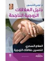 د/لوسي أتشيسونز -دليل العلاقات الزوجية الناجحة