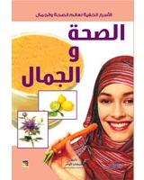 الصحة والجمال - الطبعة الثانية