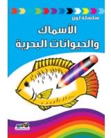 الأسماك والحيوانات البحرية