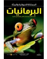 البرمائيات - المملكة الحيوانية والبيئة