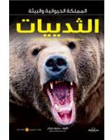 الثدييات - المملكة الحيوانية والبيئة