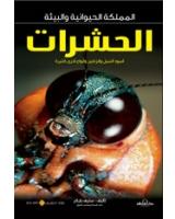 الحشرات - المملكة الحيوانية والبيئة