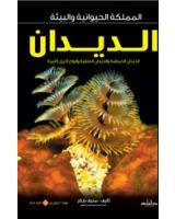 الديدان - المملكة الحيوانية والبيئة