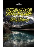 التحصينات و الأذكار من كلام النبي المختار