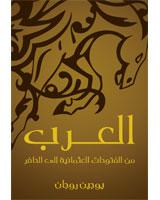 العرب : من الفتوحات العثمانية إلى الحاضر