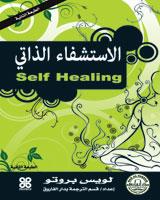 الاستشفاء الذاتي