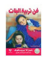فن تربية البنات - ترجمة الطبعة التاسعة