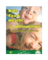 التغذية الصحية للأطفال من السنة الثانية وحتى مرحلة ما قبل المدرسة