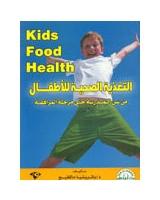 التغذية الصحية للأطفال من سن المدرسة حتى مرحلة المراهقة