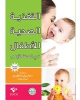 التغذية الصحية للأطفال فى السنة الأولى