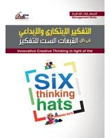 التفكير الابتكارى والابداعي فى ظل القبعات الست للتفكير + CD