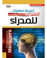 تنمية مهارات التفكير الابتكاري والابداعي للمدراء + CD