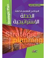البرنامج العلمى لكتابة الخطة الاستراتيجية + CD