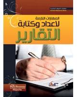 المهارات اللازمة لاعداد وكتابة التقارير + CD