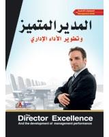 المدير المتميز وتطوير الأداء الإدارى + CD