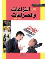 ادارة النزاعات والصراعات فى العمل + CD