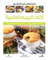 اكلات الرجيم العالمية - الطبعة الثانية