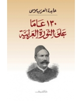 130 عاما على الثورة العرابية