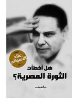 هل اخطات الثورة المصرية
