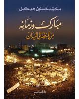 مبارك وزمانه من المنصة إلى الميدان