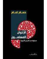 الإخوان المسلمون: سنوات ماقبل الثورة