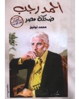 احمد رجب ضحكة مصر