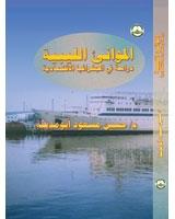 الموانئ الليبية دراسة فى الجغرافيا الاقتصادية