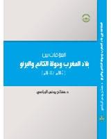 العلاقات بين بلاد المغرب ودولة الكانم والبرنو - 7-10هـ / 13-16م