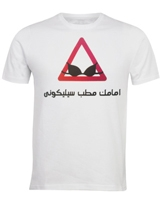 T-Shirt Amamak White Short Sleeves - Tarboush