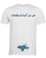 T-Shirt Bolbol White Short Sleeves - Tarboush