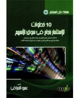 10 خطوات للإستثمار بنجاح فى سوق الأسهم