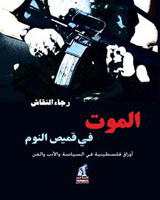 الموت في قميص النوم.. أوراق فلسطينية في الأدب والسياسة والفن