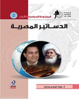 الدساتير المصرية
