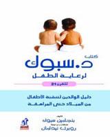 د. سبوك لرعاية الطفل للقرن 21 - دليل الوالدين لتنشئة الأطفال من الميلاد حتى المراهقة