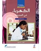 الكهرباء في المدرسة - National Geographic