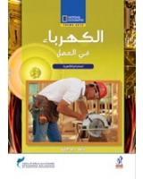 الكهرباء في العمل - National Geographic